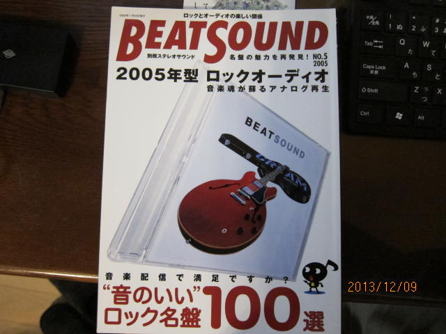 beat sound