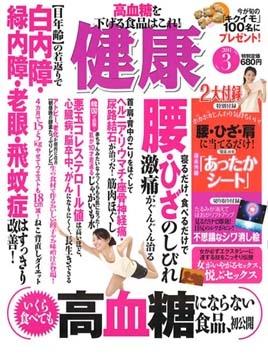 健康3月号表紙