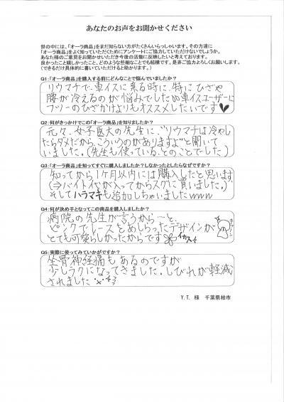 高田由紀様アンケート400