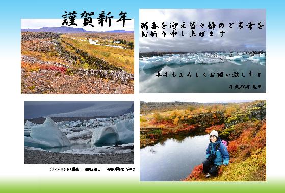 2014年賀状 アイスランドバージョン