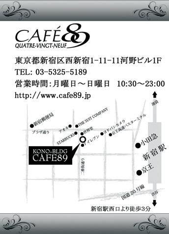 cafe89 アクセスマップ