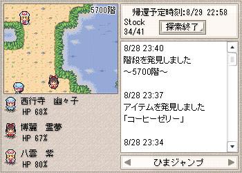 bandicam 2011-08-28 23-41-04-333