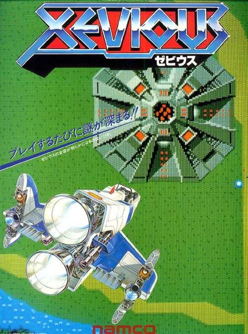 xevious-arcade2.jpg
