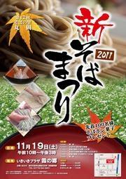 丸岡新そば祭り2011