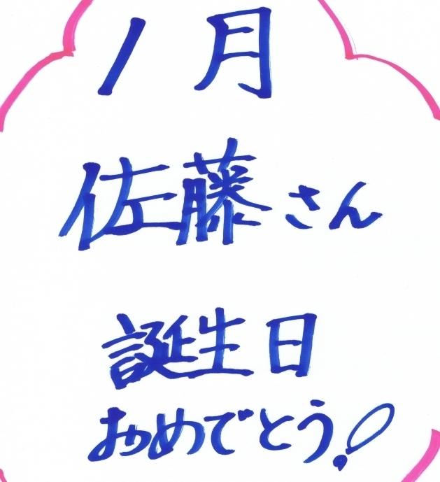 フロントの佐藤さん誕生月記念プラン