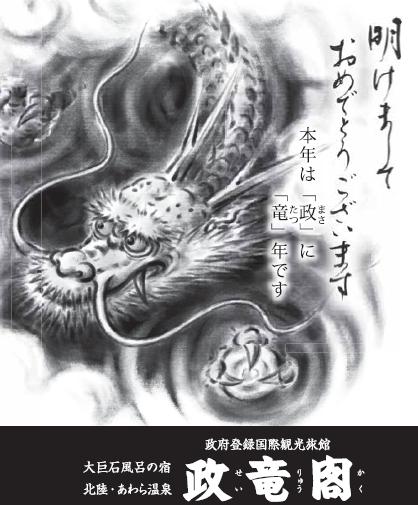 2012福井新聞年賀広告