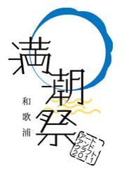 michishio_20111102090426.png