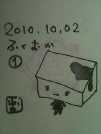 20101004134603.jpg