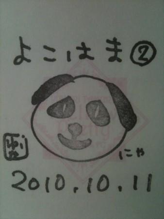 20101013221222.jpg