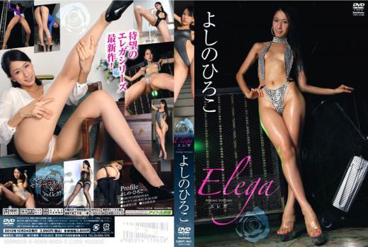 よしのひろこ/Elega