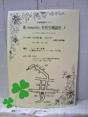 PhotoHenshu_20121018180821.jpg