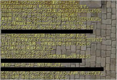 2009/12/31 23:25:42