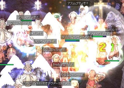 2009/12/16 調査団4(Lv81~99)