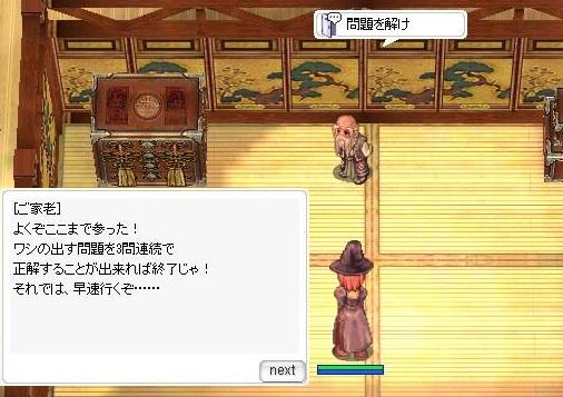 2010/05/06 風雲!アマツ城