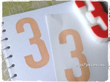 数字タグ用のはんこ「3」  印影