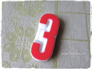 数字タグ用のはんこ「3」  印面