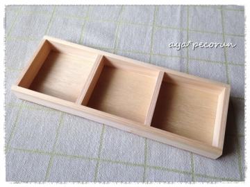 木製仕切りトレー