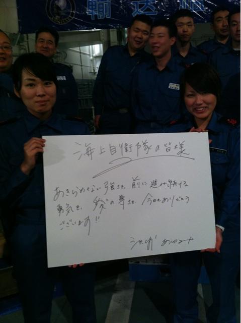 海上自衛隊の女子に、あゆメッセージ