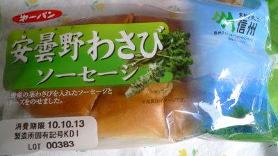 わさびソーセージ入りパン