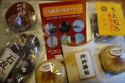 六文銭食べ歩きチケット