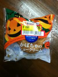 かぼちゃシュー