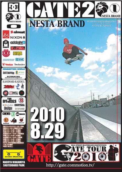 2010_GATE2_FLYER-thumb.jpg