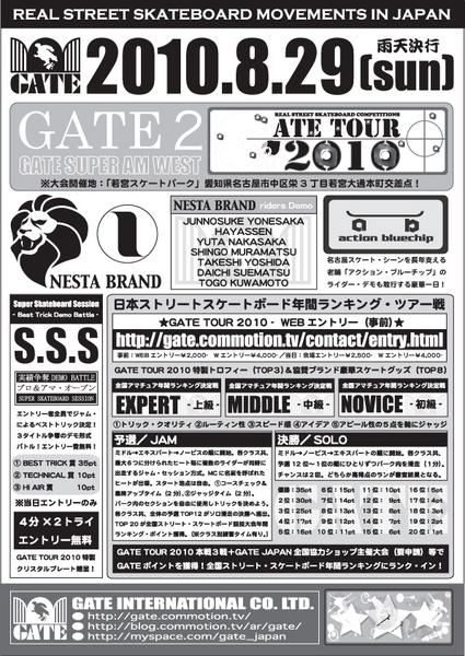GATE_TOUR_2010_GATE2_FLYER_URA-thumb.jpg