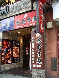 スローライフ日記-新宿の養老乃瀧