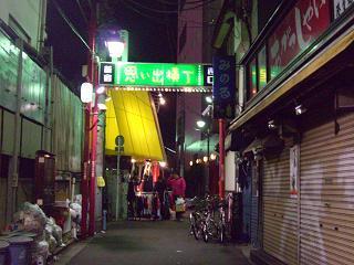 スローライフ日記-新宿の思い出横丁