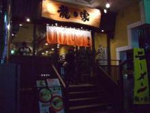 スローライフ日記-新宿の龍の家