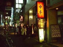 スローライフ日記-新宿の中本