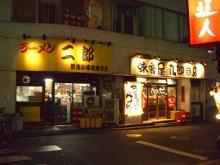 スローライフ日記-新宿のラーメン二郎