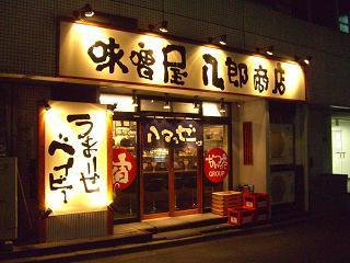 スローライフ日記-新宿の八郎商店