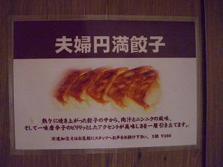スローライフ日記-夫婦円満餃子