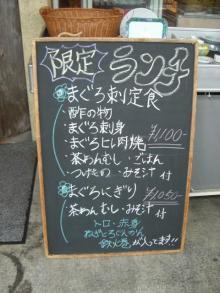 スローライフ日記 (ガンとの闘病日記はもうすぐ終わりにします)-寿司屋の外の看板