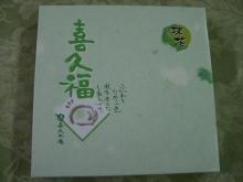 スローライフ日記 (癌との闘病日記はもうすぐ終わりにします)-喜久福の箱