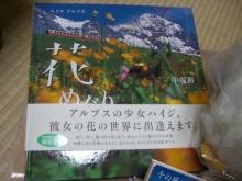 スローライフ日記 (癌との闘病日記はもうすぐ終わりにします)-お花の写真集
