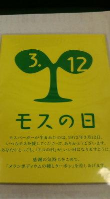 スローライフ日記 (癌との闘病日記はもうすぐ終わりにします)-20100312143909.jpg