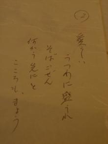 スローライフ日記-祖母の短歌2