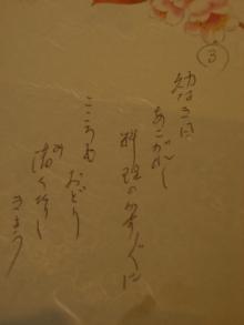 スローライフ日記-祖母の短歌3