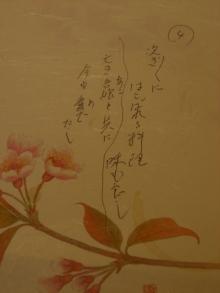 スローライフ日記-祖母の短歌4