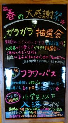 東京でプチスローライフ-20100322102337.jpg