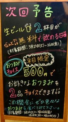 東京でプチスローライフ-20100322120427.jpg