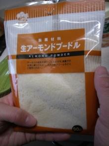 東京でプチスローライフ-生アーモンドプードル