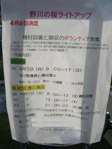 東京でプチスローライフ-ボランティアの募集
