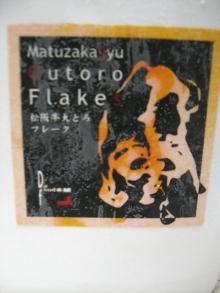 東京でプチスローライフ-ラベル
