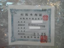 東京でプチスローライフ-松坂牛肉証