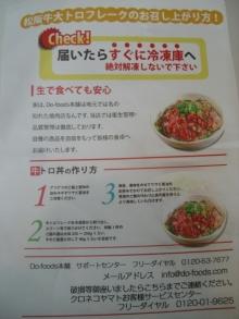 東京でプチスローライフ-説明の紙