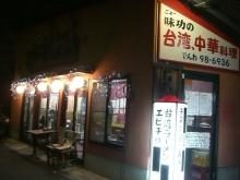東京でプチスローライフ-ニュー味功の台湾、中華料理