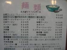 東京でプチスローライフ-メニュー